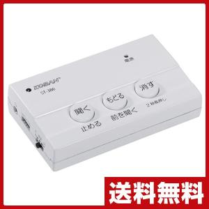 【送料無料】 太知ホールディングス(KOBAN)  防犯対策電話録音機  ST-386  ●本体サイ...