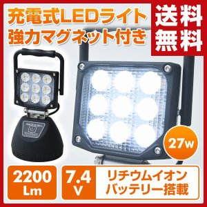 充電式LEDライト LED投光器 強力マグネット付き 27W 2200lm YLK-2200 ブラック LED投光器 LED投光機 LEDライト 看板灯 集魚灯 作業灯 駐車場灯 屋外 照明|e-kurashi