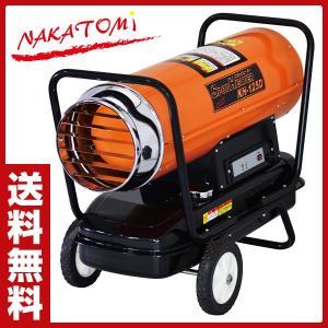 スポットヒーター (50/60Hz兼用) KH-125D 灯油ヒーター ジェットヒーター 業務用ヒーター スポットヒーター 暖房|e-kurashi