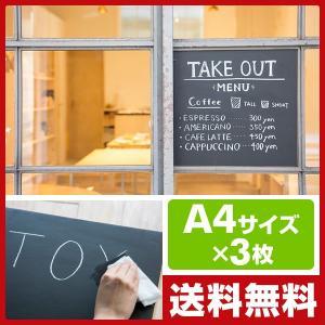 【送料無料】 中川ケミカル  黒板 カッティングシート ブラックボードシート Aサイズ×3枚セット ...
