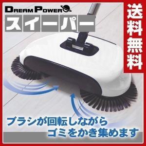 ドリームパワー スイーパー SP-1120D 掃除機 コードレス掃除機 静音 クリーナー 掃除 コードレス掃除機 コードレス掃除機 ワイパー【あすつく】|e-kurashi