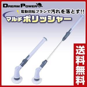 ドリームパワー マルチポリッシャー 充電式電動ポリッシャー (ブラシ3種類付属) MP-36D ポリッシャー 電動 床 掃除 コードレス 電動ポリッシャー|e-kurashi