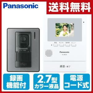 【送料無料】 パナソニック(Panasonic)  テレビドアホン 電源コード式 録画機能付き 約2...