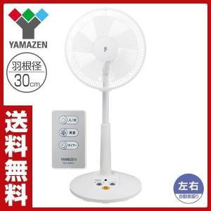 30cmリビング扇風機 風量3段階 (リモコン)切タイマー付き YMR-S30(W) ホワイト 扇風機 リビングファン サーキュレーター おしゃれ|e-kurashi