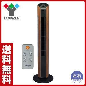 スリムファン 扇風機 風量3段階(フルリモコン)切タイマー付き YSR-T801(BM) ブラック×木目 タワーファン リビングファン リモコン 首振り おしゃれ|e-kurashi