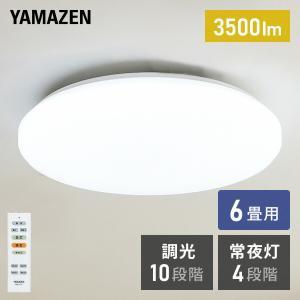 LEDシーリングライト(6畳用) リモコン付き 3200lm10段階調光(常夜灯4段階)機能付 LC-D06D シーリングライト 6畳 led リモコン付 照明器具 照明【あすつく】