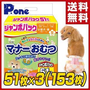 【日本製】 男の子&女の子のためのマナーおむつ 犬用おむつジャンボパック S51枚×3(153枚) PMO-676 ペット用おむつ ペット用オムツ 犬 オムツ おむつ 雄 雌|e-kurashi