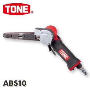 【送料無料】 TONE  エアーベルトサンダー ベルト幅10mm  ABS10  ●本体サイズ:全長...