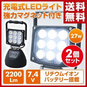 充電式LEDライト 2個セット LED投光器 強力マグネット付き 27W 2200lm YLK-2200*2 ブラック LED投光器 LED投光機 LEDライト 看板灯 集魚灯 作業灯【あすつく】 e-kurashi