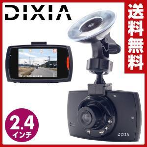 ドライブレコーダー ドラレコ 2.4インチ 30万画素 赤外線対応 12V車対応 対角70度レンズ採用 DX-NCM30 ドラレコ 車載カメラ 車載用カメラ|e-kurashi