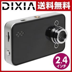 ドライブレコーダー ドラレコ 2.4インチ 30万画素 赤外線対応 12V車対応 対角70度レンズ採用 DX-CAM30 ドラレコ 車載カメラ 車載用カメラ【あすつく】|e-kurashi