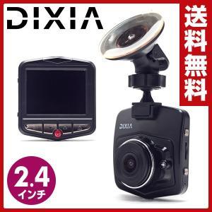 ドライブレコーダー ドラレコ 2.4インチ 130万画素 Gセンサー搭載 12V車対応 対角120度レンズ採用 駐車監視モード搭載 DX-HD130 ドラレコ 車載カメラ|e-kurashi