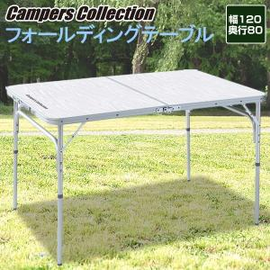 キャンピングフォールディングテーブル(幅120奥行80) YAT-1280F(WW) レジャーテーブル 折りたたみテーブル キャンプ アウトドア バーベキュー【あすつく】|e-kurashi