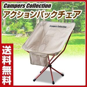 アクションパックチェア APC-01 レジャーチェア キャンプ アウトドア バーベキュー 折りたたみ椅子 折りたたみチェア【あすつく】|e-kurashi