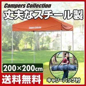 【送料無料】 山善(YAMAZEN) キャンパーズコレクション  ワンタッチタープ(200×200c...