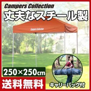 【送料無料】 山善(YAMAZEN) キャンパーズコレクション  ワンタッチタープ(250×250c...
