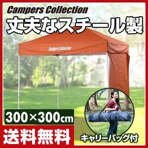 【送料無料】 山善(YAMAZEN) キャンパーズコレクション  ワンタッチタープ(300×300c...