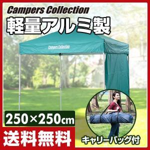 アルミワンタッチタープ(250×250cm) サイドシート付き AOTT-250S(GR) グリーン テント タープ タープテント ワンタッチテント BBQ キャンプ【あすつく】 e-kurashi