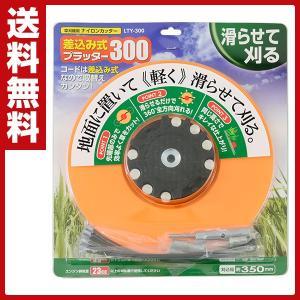 【送料無料】 小林産業  差込み式プラッター300 (刈込幅約350mm)  LTY-300  ●本...