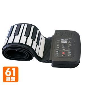 ロールアップピアノ 電子ピアノ 61鍵盤 持ち運び (スピーカー内蔵) SMALY-PIANO-61 ピアノ 練習 楽器 音楽 演奏 携帯式 スピーカー内蔵 電子ピアノ