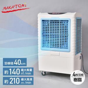 大型冷風扇 業務用冷風扇 CAF-40 冷風扇風機 冷風機 冷風器 扇風機 スポットクーラー【あすつく】