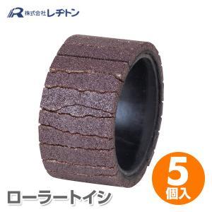 ローラートイシ 5個入 2708330031 スイングローラー専用砥石 鉄骨黒皮剥がし【あすつく】|e-kurashi
