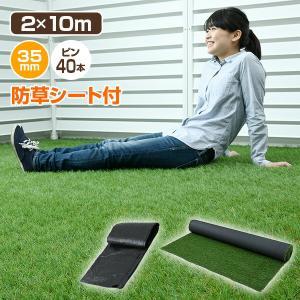 人工芝 芝生 ロール 2m×10m 芝生マット【あすつく】|e-kurashi