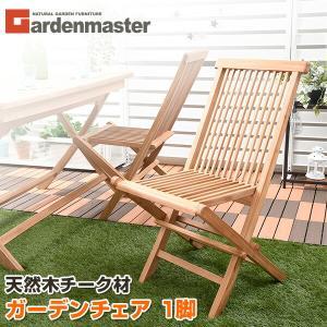 ガーデンチェア 1脚 折りたたみ チーク材 IFC-001