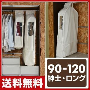 【送料無料】 東洋ケース  伸長式  洋服カバー ロング 長さ90-120  ミニワンピース 紳士ス...