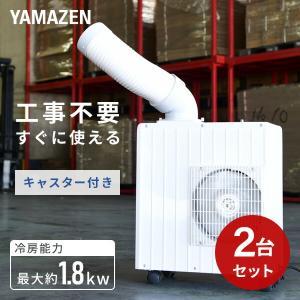 ミニスポットエアコン(単相100V)キャスター付き 2個組 YMS-183*2 小型 スポットクーラー 冷風機 業務用 エアコン 床置型 SAC-1800同等機種【あすつく】|e-kurashi
