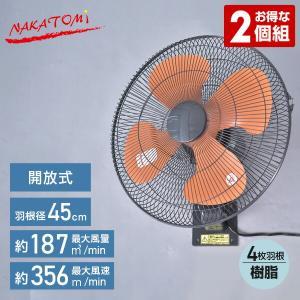 45cm壁掛け工場扇(開放式) 2個組 OPF-45W*2 工場扇風機 工業用扇風機 工場用扇風機 大型扇風機 業務用扇風機|e-kurashi