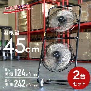 45cmツインファン TF-45V*2 工場扇風機 工業用扇風機 工場用扇風機 大型扇風機 業務用扇風機【あすつく】|e-kurashi
