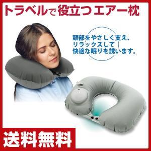 トラベル枕 携帯用 エアー枕 PAF-PL 首まくら 首枕 空気枕 エアピロー エア枕 エアー枕 ネックピロー トラベル エアークッション 旅行枕|e-kurashi