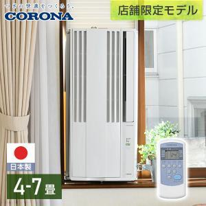 ウインドエアコン 冷房専用タイプ (4-7畳) CW-16A(WS) 窓用エアコン ウィンドエアコン...