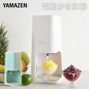 電動 かき氷器 ふわふわ かき氷機YSIA-F25(W)  カキ氷機 かき氷メーカー カキ氷メーカー...