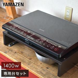 【送料無料】 山善(YAMAZEN)  2口IH調理器(幅56cmタイプ)&専用台セット  YEH-...