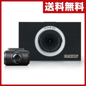 ドライブレコーダー前後2カメラ 運転支援システム搭載 タッチパネル液晶 CR-3000S ドライブレコーダー ドラレコ 車載カメラ 車用カメラ 録画 高画質 小型 e-kurashi
