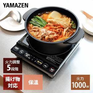 【送料無料】 山善(YAMAZEN)  卓上 1口 IHクッキングヒーター 1000W  YEL-S...