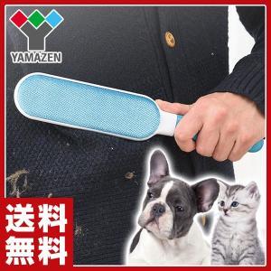 【送料無料】 山善(YAMAZEN)  ファーリムーバー  FR-1071  ●本体サイズ:幅7.5...