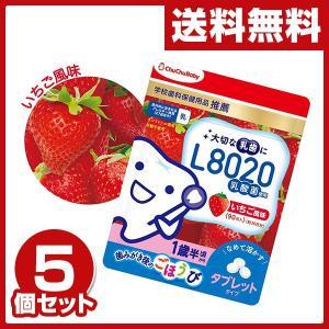 チュチュベビー L8020乳酸菌タブレット (いちご風味)90粒入り×5個セット (学校歯科保健用品推薦) デンタルケア L8020 キシリトール 乳酸菌 チュチュベビー|e-kurashi