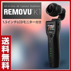 【送料無料】 REMOVU(リモビュー) 3軸 ジンバル 一体型 4K ビデオカメラ  RM-K1 ...