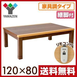 こたつ こたつテーブル おしゃれ 120×80cm 長方形継脚 GJS-HD120H コタツ テーブ...