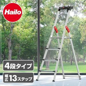 脚立 はしご 踏み台 4段 コンフォートラインXXR 8030-407 踏み台 踏台 ふみ台 ステップチェア はしご ハシゴ おしゃれ e-kurashi