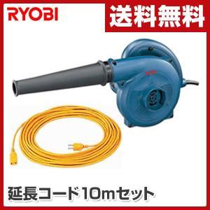 【送料無料】 リョービ(RYOBI)  ブロワ 延長コード10mセット  BL-3500&60771...