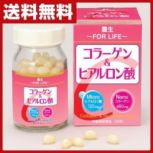 豊生 コラーゲン&ヒアルロン酸 (120粒) サプリ サプリメント 健康食品 美容 健康 栄養補助食品 コラーゲン ヒアルロン酸 スクワレン コンドロイチン|e-kurashi