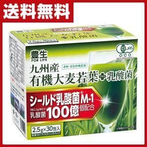 豊生 九州産 有機大麦若葉+乳酸菌 粉末タイプ(スティックパック)(2.5g×30包入り) サプリ サプリメント 健康食品 美容 健康 栄養補助食品 青汁|e-kurashi