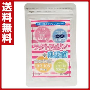 ラクトフェリン+乳酸菌 (90粒) サプリ サプリメント 健康食品 美容 健康 栄養補助食品 ラクトフェリン 乳酸菌 EC-12 ビフィズス菌 BR-108|e-kurashi