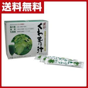 減肥くわ青汁 60袋 サプリ サプリメント 健康食品 美容 健康 栄養補助食品 青汁 桑の葉 抹茶 乳酸菌 ラブレ菌|e-kurashi