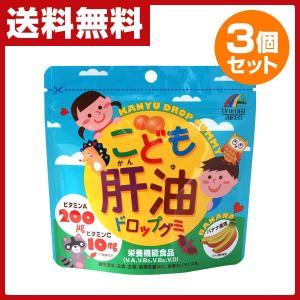 こども肝油ドロップグミ 100粒×3袋 サプリ サプリメント 健康食品 美容 健康 栄養補助食品 肝油ドロップ 肝油グミ ビタミンC ビタミンD ビタミンA|e-kurashi