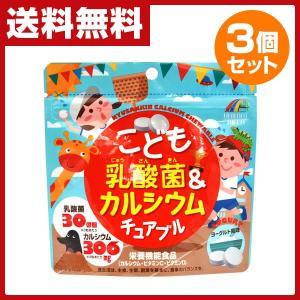 こども乳酸菌カルシウムチュアブル 90粒×3袋 サプリ サプリメント 健康食品 美容 健康 栄養補助食品 乳酸菌 カルシウム チュアブル タブレット|e-kurashi